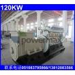 120KW煤气发电机组