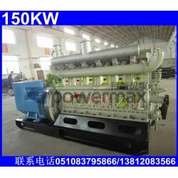 150KW煤气发电机组