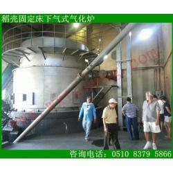 生物质固定床气化炉