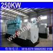 250KW煤气发电机组