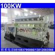 100KW煤气发电机组